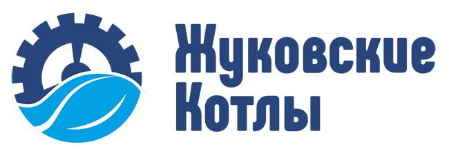 Жуковские Котлы